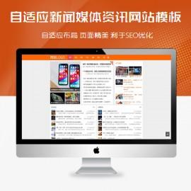 [DG-0230]响应式大气新闻资讯帝国cms模板 自适应科技资讯类网站模板下载