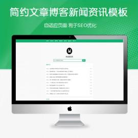 [DG-0188]响应式新闻资讯帝国CMS模板,自适应热点资讯新闻帝国网站模板