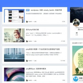 【smarty_hankin主题】wordpress模板_smarty_hankin主题下载