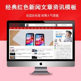 [DG-068]帝国CMS自适应经典深红色文章新闻资讯文章模板