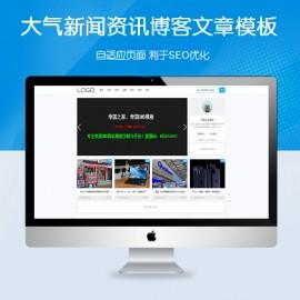 [DG-0187]响应式个人博客文章帝国CMS模板,自适应自媒体新闻资讯帝国网站模板