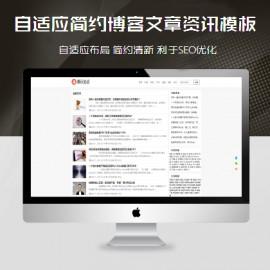 [DG-0232]自适应博客文章帝国cms模板 HTML5响应式个人博客网站模板下载