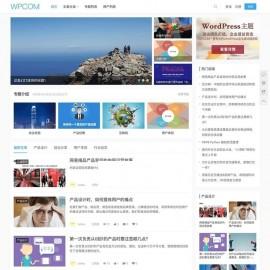 WordPress主题JustNews5.2.3开心无限制版本 原版主题