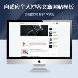 [DG-0212]简约响应式个人博客网站帝国cms模板 自适应个人主页模板下载