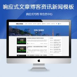 [DG-0170]帝国CMS响应式文章博客模板,自适应个人文章博客资讯模板