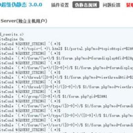 SEO超级伪静态 V3.7.10 高级版,DiscuzSEO超级伪静态插件,支持链接目录化