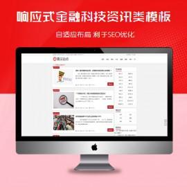 [DG-0235]响应式金融科技资讯帝国cms模板 自适应博客资讯帝国网站模板下载