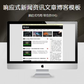 [DG-0153]响应式新闻资讯帝国cms模板 自适应文章博客帝国网站模板