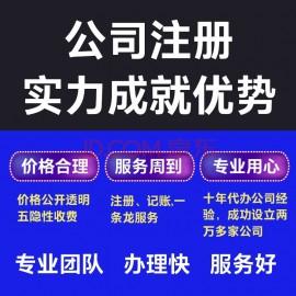 深圳代理记账公司排行(公司注册 代理记账)