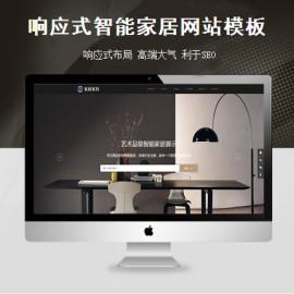 产品艺术设计响应式模板(帝国cms产品艺术设计网站模板下载)