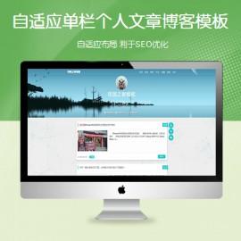 [DG-0213]响应式单栏个人主页帝国cms模板 自适应个人网站模板下载