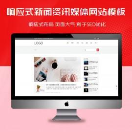 [DG-0218]响应式新闻资讯门户帝国cms模板 自适应新闻媒体资讯网站模板下载