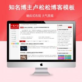 [DG-004]帝国cms模板精仿卢松松博客新闻资讯模板