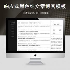 [DG-104]帝国CMS自适应博客模板,响应式纯文章信息新闻文章模板