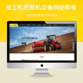 [DG-0177]帝国cms响应式推土机挖掘机机械类网站模板,HTML自适应大型工矿机械设备帝国网站源码
