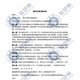 深圳代理记账协议书(代理记账免责协议)