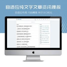 [DG-0245]自适应简约文章帝国cms模板 响应式纯文字文章资讯帝国模板下载