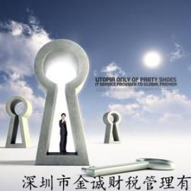 深圳公司注册专业代理记账(深圳罗湖区代理记账机构条件)