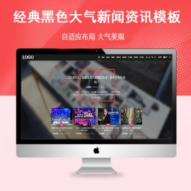 [DG-053]帝国CMS黑色经典大气新闻资讯自适应网站模板(带会员中心)