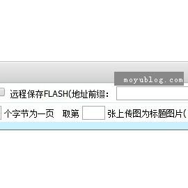 帝国CMS发布文章默认勾选远程保存图片(默认勾选第一张上传图片为标题图片)