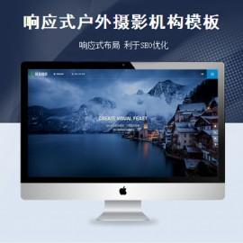 [DG-115]响应式摄影机构网站帝国CMS模板 HTML5高端蓝色户外摄影拍摄网站源码