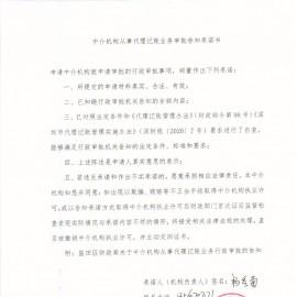深圳盐田区年检代理记账(深圳盐田区工商代理记账费用)