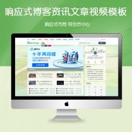[DG-0168]帝国CMS响应式博客资讯模板 自适应图片视频会员下载模板