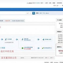 【CSU】担保交易 未加密商业版(Discuz论坛担保交易插件下载)