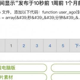 帝国CMS怎么修改搜索模板的分页列表?帝国CMS修改默认搜索模版中分页列表的方法!