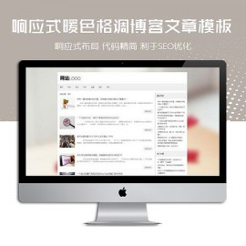 [DG-0239]自适应简约个人博客帝国cms模板 响应式个人博客网站模板下载
