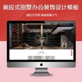 房子装修设计响应式模板(帝国cms房子装修设计网站模板下载)
