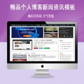 [DG-021]帝国CMS模板个人博客资讯网站源码手机HTML5响应式模板
