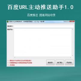 百度URL主动推送助手1.0(支持熊掌号接口推送)