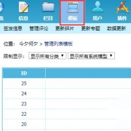 帝国CMS首页分页怎么实现分页功能呢?(帝国CMS用自定义列表实现首页分页的方法)