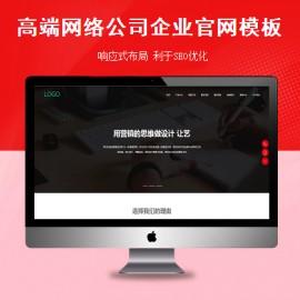 [DG-110]响应式高端网站建设互联网营销类帝国CMS模板 html5建站设计公司网站源码(自适应手机版)