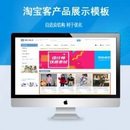 [DG-015]帝国cms淘宝客网站模板响应式图片展示模板