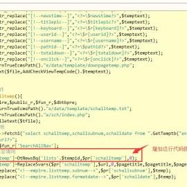 帝国cms全站搜索模板支持灵动标签调用的方法!