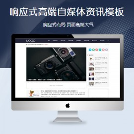 [DG-131]帝国CMS响应式资讯资讯模板,自适应个人文章博客资讯模板