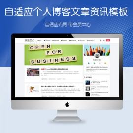 [DG-0142]自适应新闻资讯文章帝国CMS模板,响应式个人博客帝国网站模板