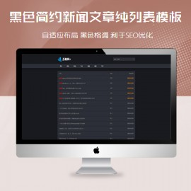 [DG-0219]响应式黑色新闻资讯帝国cms模板 自适应简约新闻资讯网站模板下载
