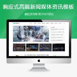 [DG-129]帝国CMS响应式新闻资讯模板 自适应媒体资讯帝国CMS模板