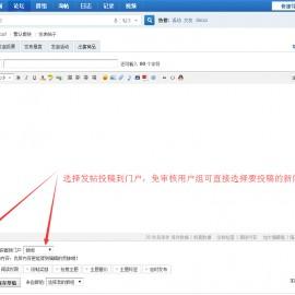发帖投稿到门户v2.0.2商业版,Discuz发帖投稿到门户插件下载
