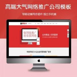 [DG-0184]帝国cms高端网络推广公司网站模板,网络营销策划广告推广公司网站模板(带PC+移动端同步生成插件、独立手机端)
