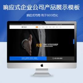 [DG-0149]响应式企业产品展示帝国cms模板 自适应公司企业产品销售模板