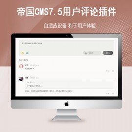 帝国CMS7.5评论插件模块,免改代码,傻瓜式评论插件