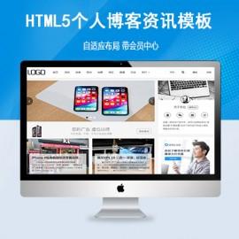 [DG-069]HTML5个人博客新闻帝国CMS整站模板自适应手机(带会员中心)