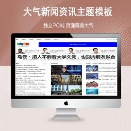 [DG-045]大气新闻资讯站点模板媒体新闻模板(独立PC版)