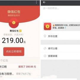 【精品】2020超级热门引流红包裂变微信分享朋友圈广告游戏源码