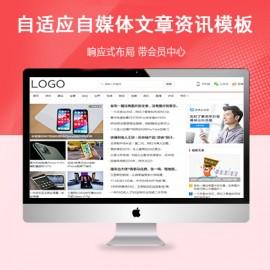 [DG-063]帝国CMS自适应高端自媒体博客文章资讯模板(带会员中心)