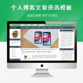 [DG-093]帝国CMS自适应个人博客模板,个人网站博客响应式文章博客模板